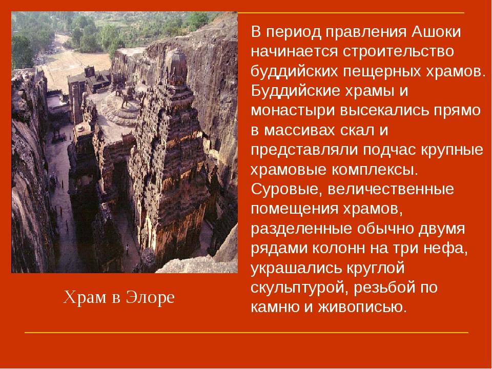 Храм в Элоре В период правления Ашоки начинается строительство буддийских пещ...