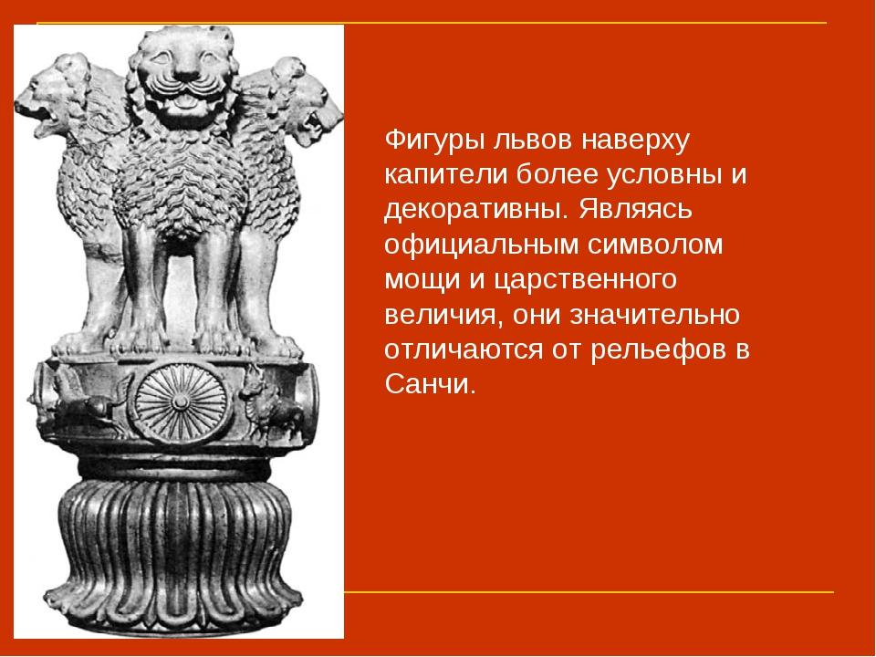 Фигуры львов наверху капители более условны и декоративны. Являясь официальн...