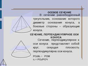 Сечение, перпендикулярное к оси конуса представляет собой круг, секущая плос