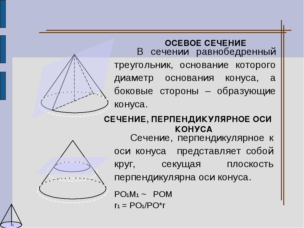 Сечение, перпендикулярное к оси конуса представляет собой круг, секущая плос...