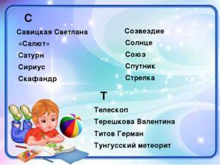 С Савицкая Светлана «Салют» Сатурн Сириус Скафандр Т Телескоп Терешкова Вале