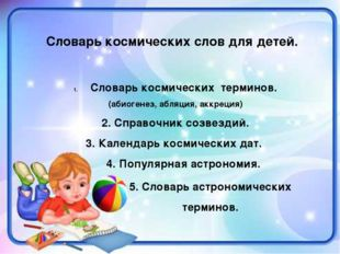 Словарь космических слов для детей. Словарь космических терминов. (абиогенез
