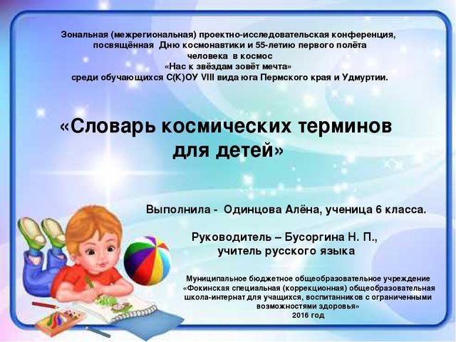 Муниципальное бюджетное общеобразовательное учреждение «Фокинская специальна...