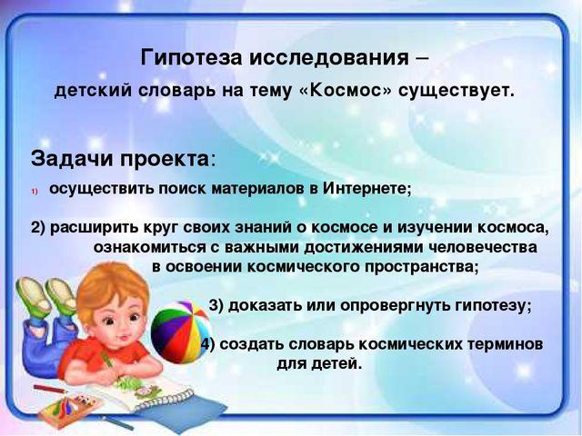 Гипотеза исследования – детский словарь на тему «Космос» существует. Задачи...