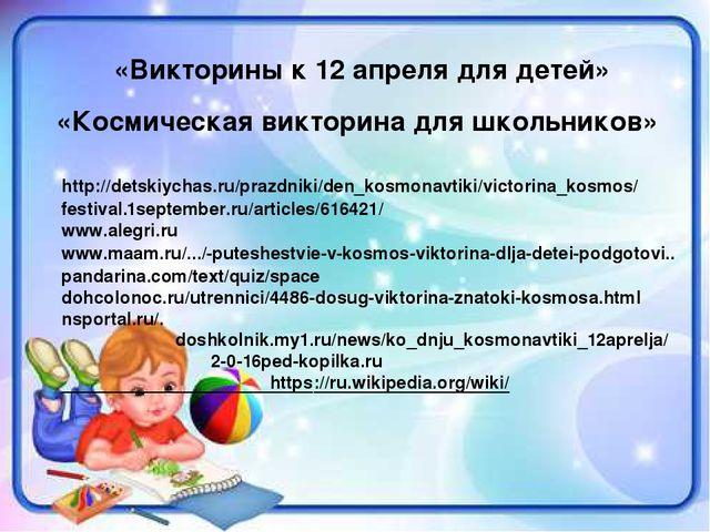 «Викторины к 12 апреля для детей» http://detskiychas.ru/prazdniki/den_kosmon...