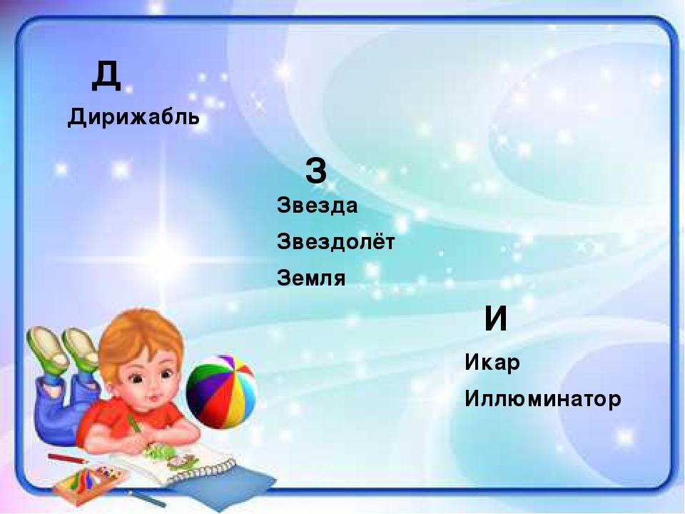 Д Дирижабль З Звезда Звездолёт Земля И Икар Иллюминатор