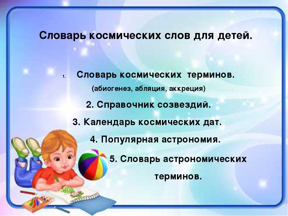 Словарь космических слов для детей. Словарь космических терминов. (абиогенез...