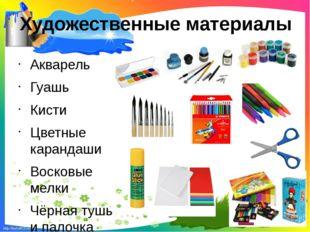 Художественные материалы Акварель Гуашь Кисти Цветные карандаши Восковые мелк