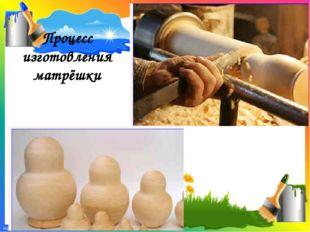 Процесс изготовления матрёшки
