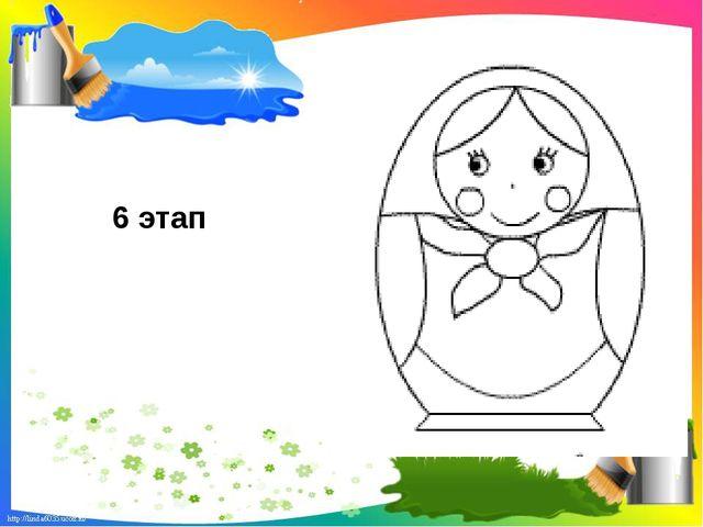 6 этап