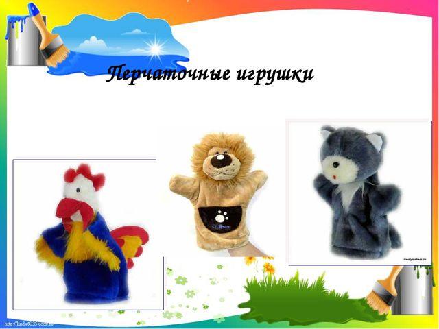 Перчаточные игрушки