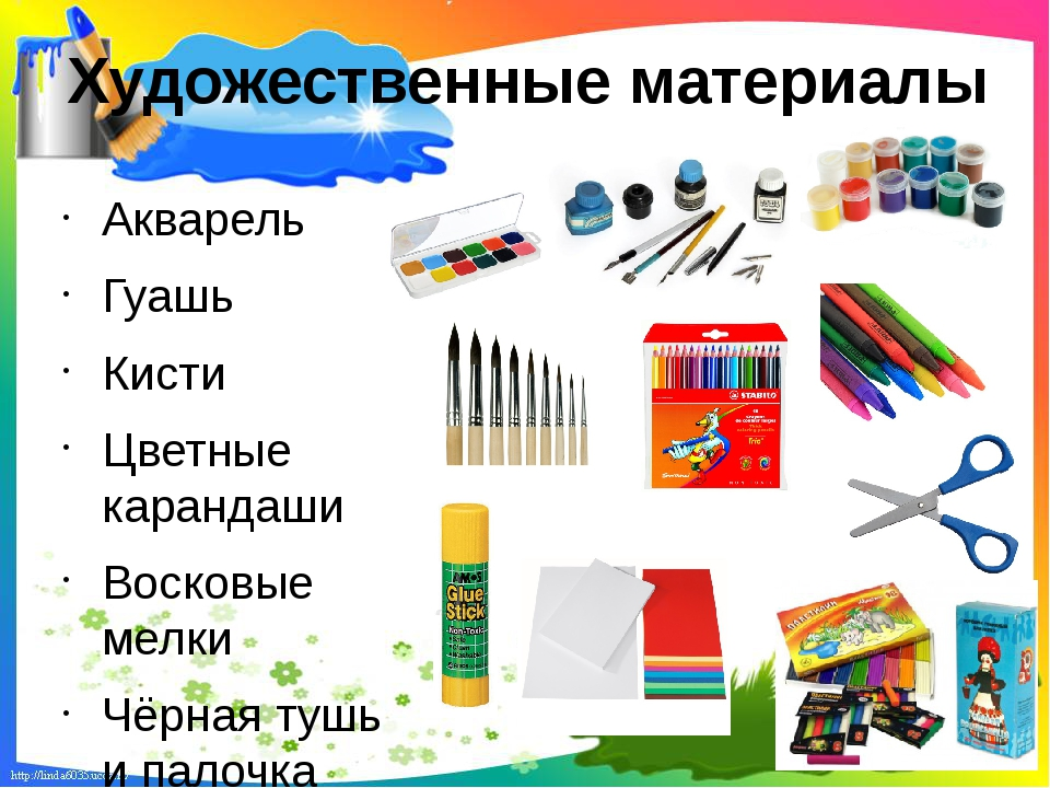 Художественные материалы Акварель Гуашь Кисти Цветные карандаши Восковые мелк...