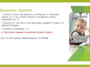 Evgenya: проверка домашнего задания