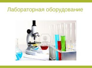 Лабораторная оборудование Evgenya: тпо задание 3(стр9)
