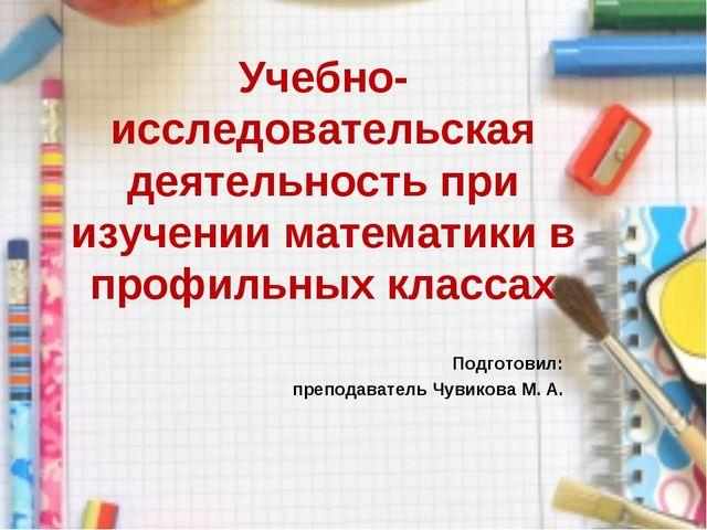 Учебно-исследовательская деятельность при изучении математики в профильных кл...
