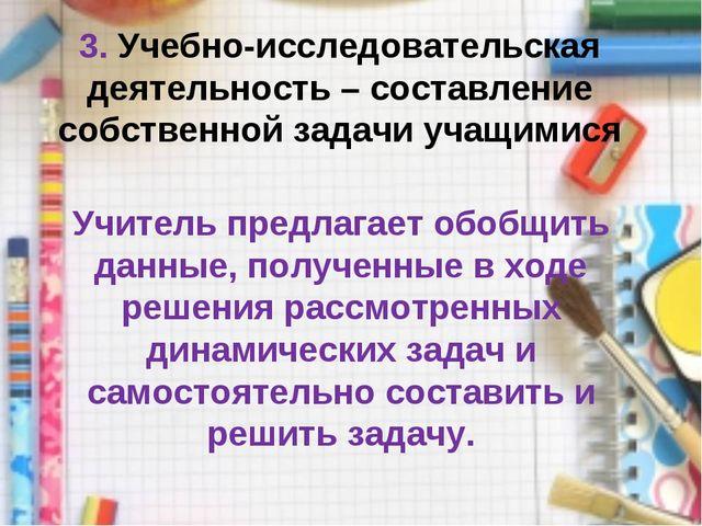 3. Учебно-исследовательская деятельность – составление собственной задачи уча...