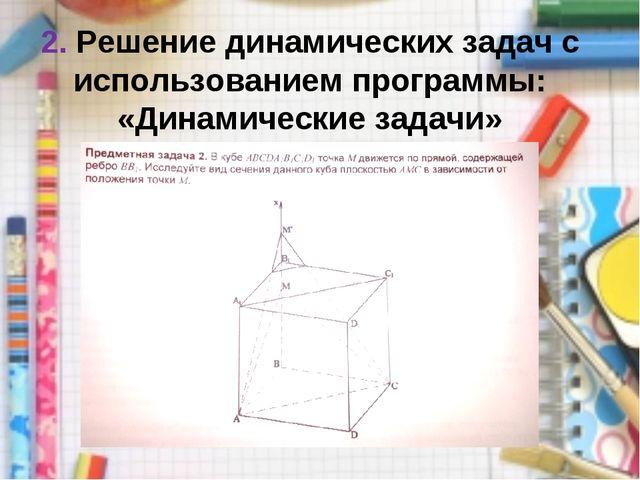 2. Решение динамических задач с использованием программы: «Динамические задачи»