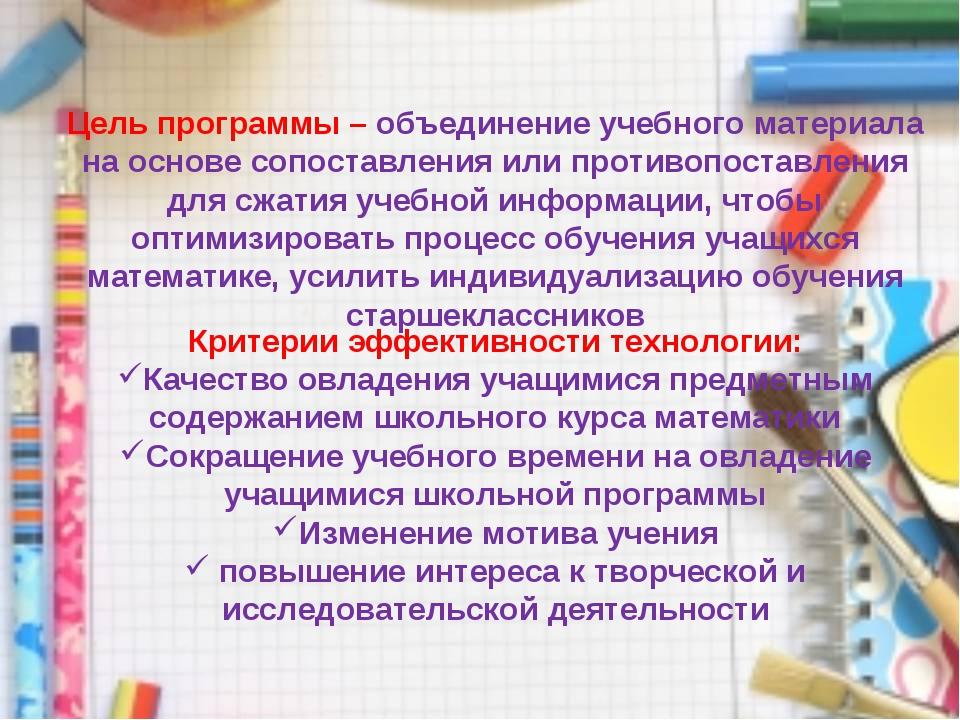 Цель программы – объединение учебного материала на основе сопоставления или п...