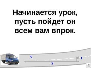 ? ? 2 ч 45 км/час 97 км/час 45 км/час 97 км/час 3 ч 2 ч Чем похожи и чем отли