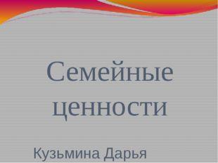 Семейные ценности Кузьмина Дарья Юрьевна