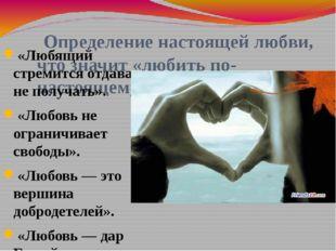 Определение настоящей любви, что значит «любить по-настоящему». «Любящий стр