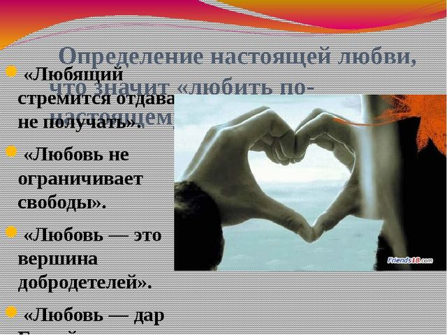 Определение настоящей любви, что значит «любить по-настоящему». «Любящий стр...