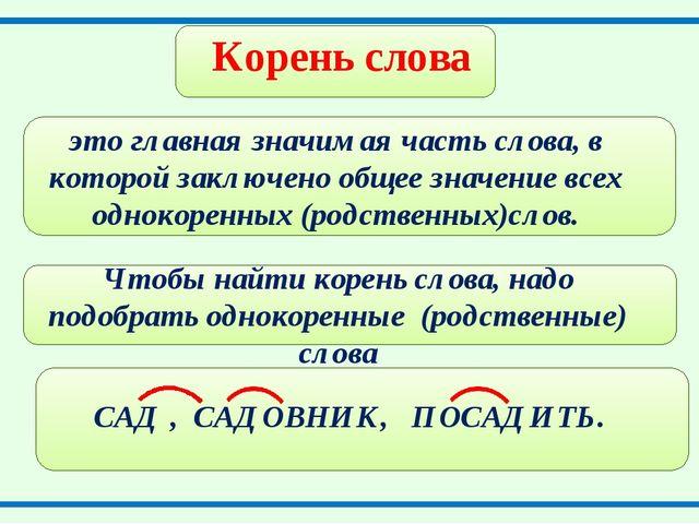 Корень слова это главная значимая часть слова, в которой заключено общее зна...