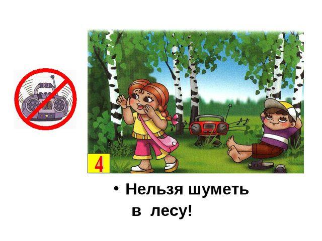 Нельзя шуметь в лесу!
