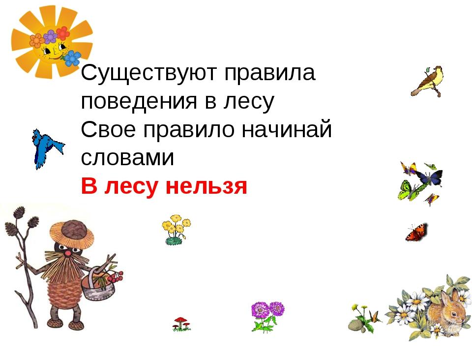Существуют правила поведения в лесу Свое правило начинай словами В лесу нельзя