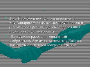 . Царь Птоломей постарался привлечь в Александрию многих выдающихся поэтов и