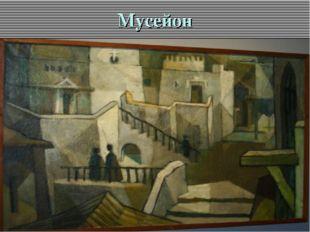 Мусейон