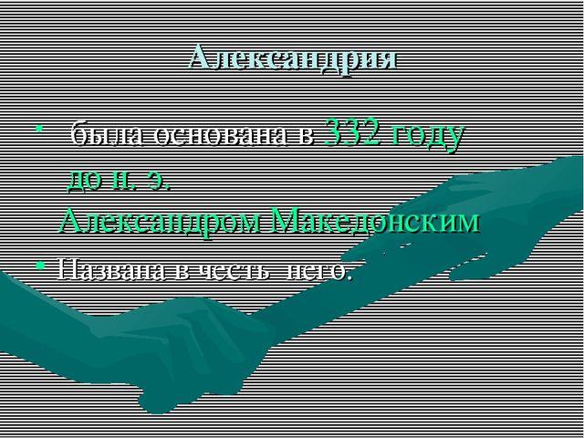 Александрия была основана в332 году дон.э.Александром Македонским Названа...