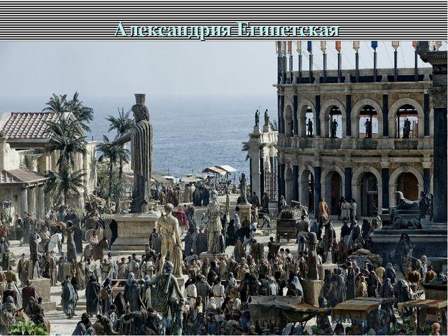 Александрия Египетская