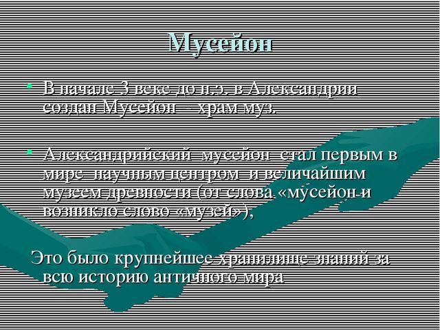 Мусейон В начале 3 веке до н.э. в Александрии создан Мусейон - храм муз. Алек...