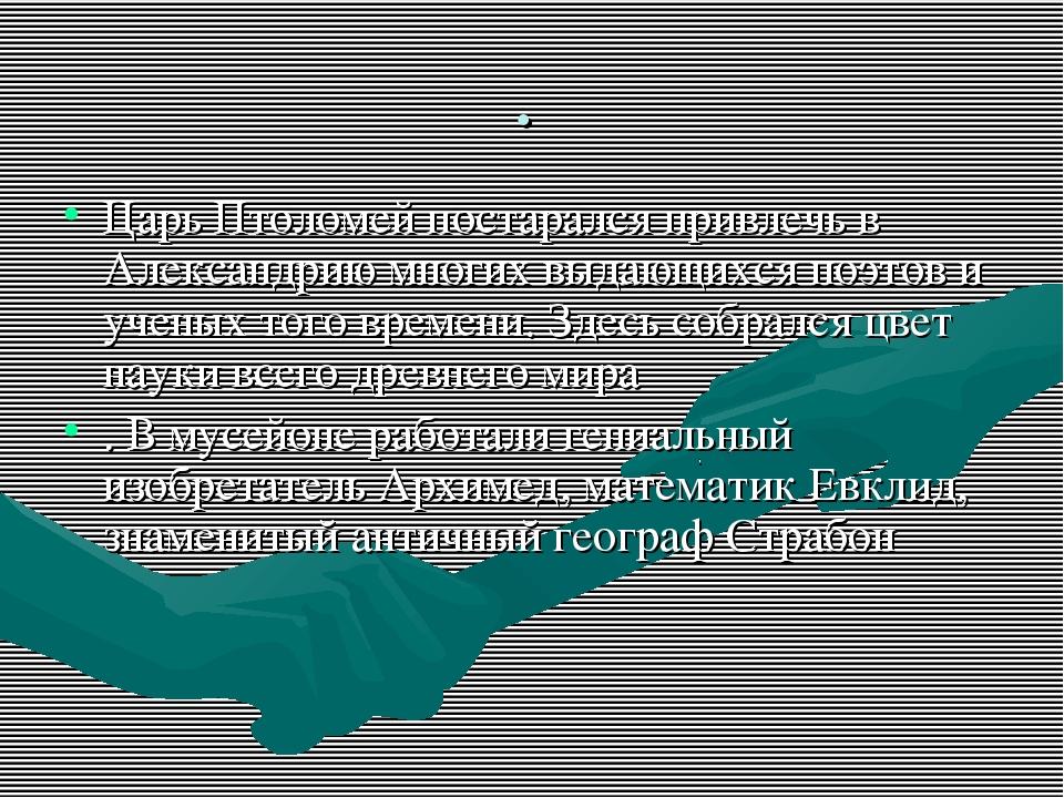 . Царь Птоломей постарался привлечь в Александрию многих выдающихся поэтов и...