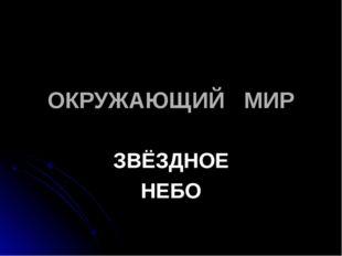 ОКРУЖАЮЩИЙ МИР ЗВЁЗДНОЕ НЕБО