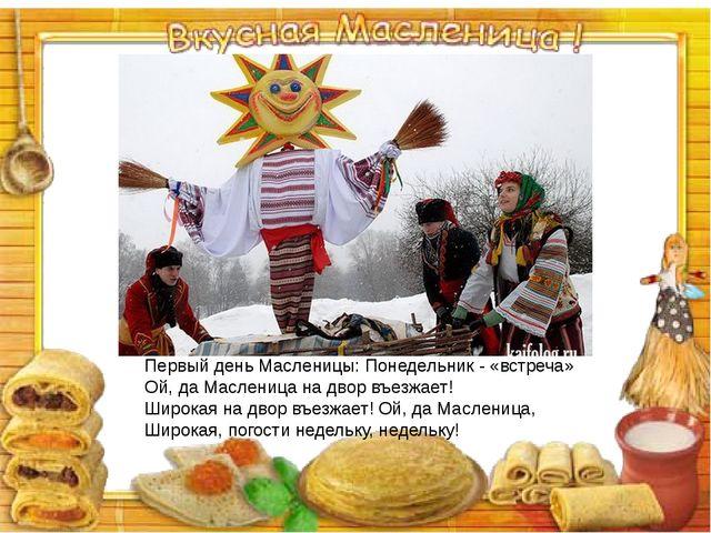 Первый день Масленицы: Понедельник - «встреча» Ой, да Масленица на двор въезж...