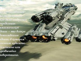 Когда-то признанные классики отечественной фантастики братья Стругацкие дали