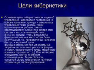 Цели кибернетики Основная цель кибернетики как науки об управлении - добивать