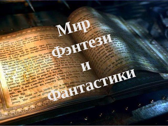 Мир Фэнтези и Фантастики