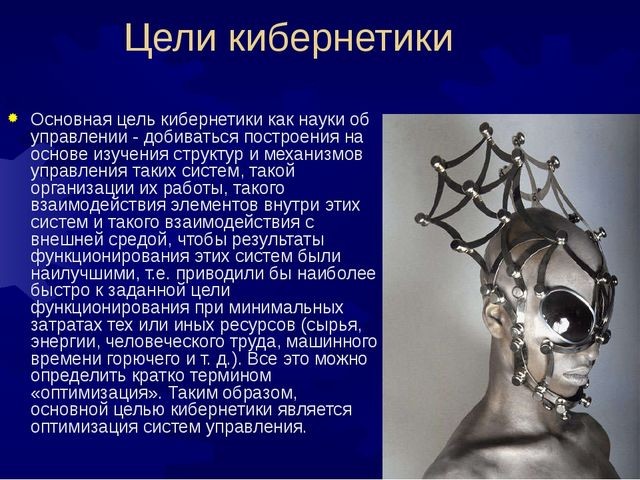 Цели кибернетики Основная цель кибернетики как науки об управлении - добивать...