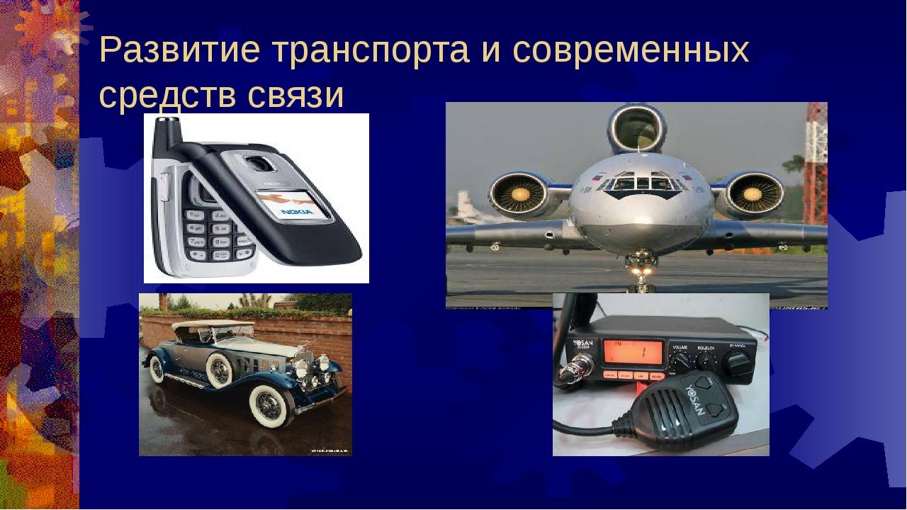 Развитие транспорта и современных средств связи