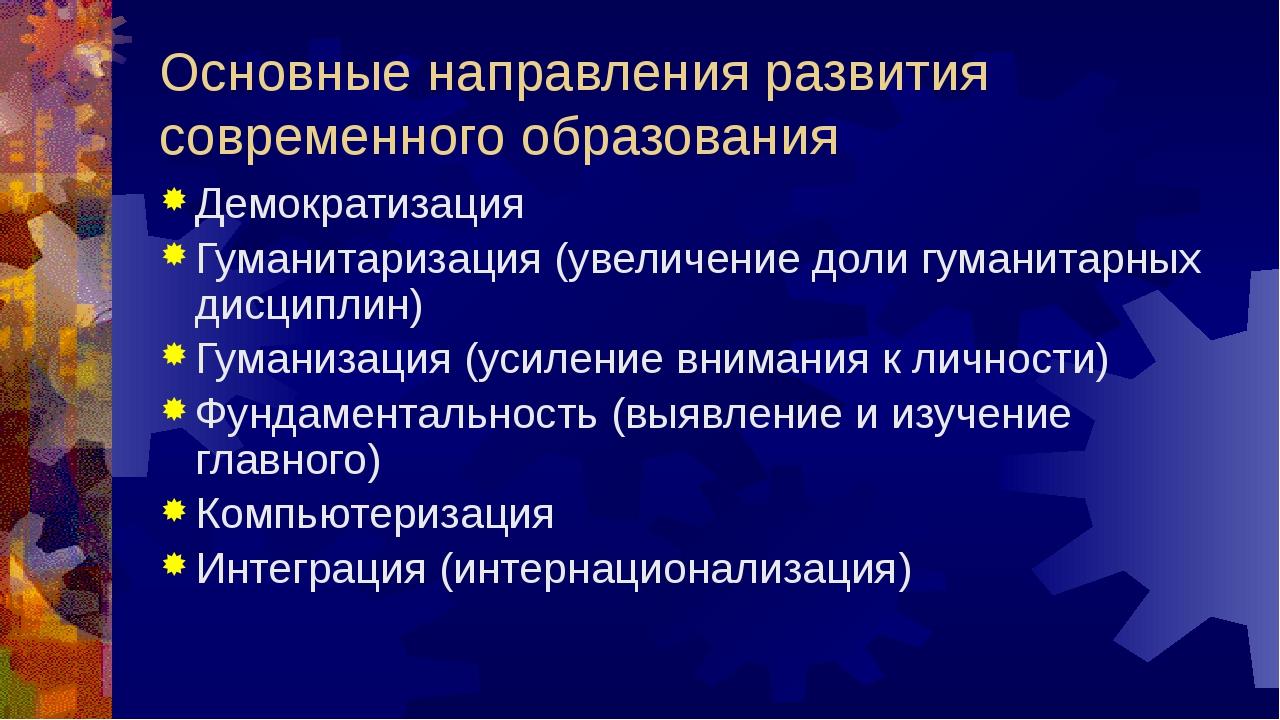 Основные направления развития современного образования Демократизация Гуманит...