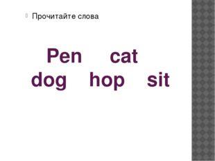 Pen cat dog hop sit Прочитайте слова
