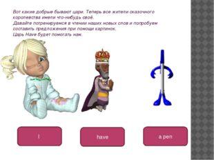 Вот какие добрые бывают цари. Теперь все жители сказочного королевства имели