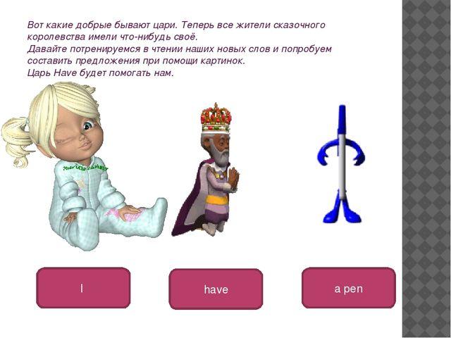 Вот какие добрые бывают цари. Теперь все жители сказочного королевства имели...