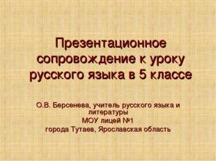 Презентационное сопровождение к уроку русского языка в 5 классе О.В. Берсенев