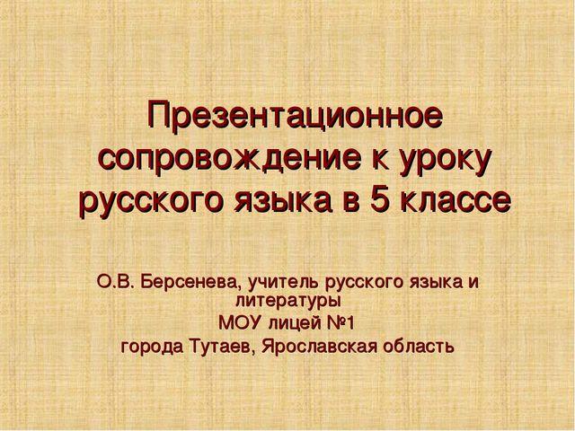Презентационное сопровождение к уроку русского языка в 5 классе О.В. Берсенев...