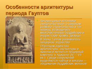 Особенности архитектуры периода Гауптов Литературные источники свидетельствую