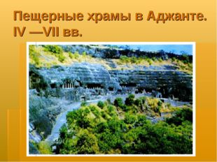 Пещерные храмы в Аджанте. IV —VII вв.